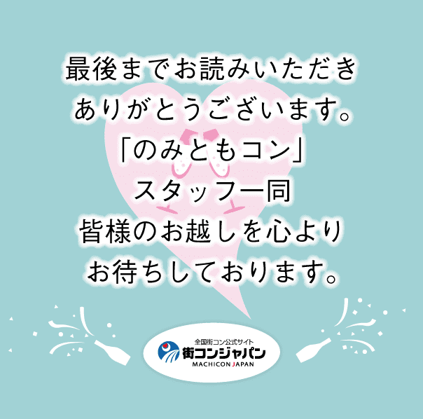 nomitomo_footer