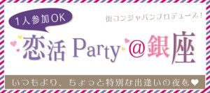 party_ginza