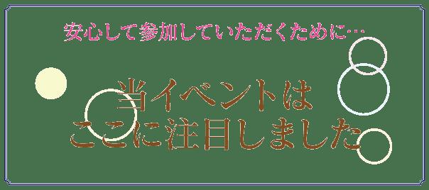 histatus_tyuumoku
