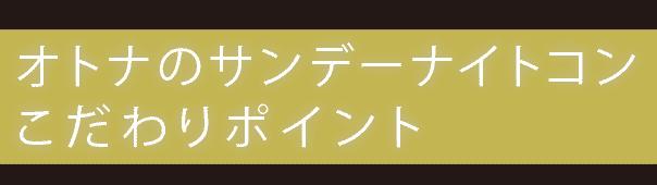 r-otona-san-07