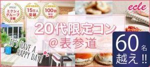 20dai_omotesando_60