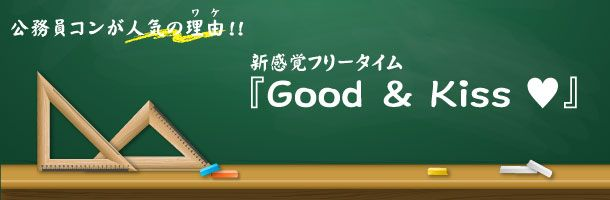 Good&Kiss