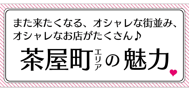 chayamachi-3