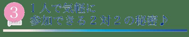 chopiri-sozai-4