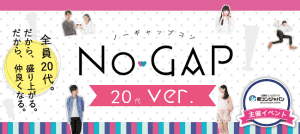 NOGAPコン