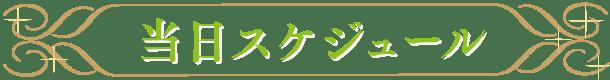 nihonsyu_04