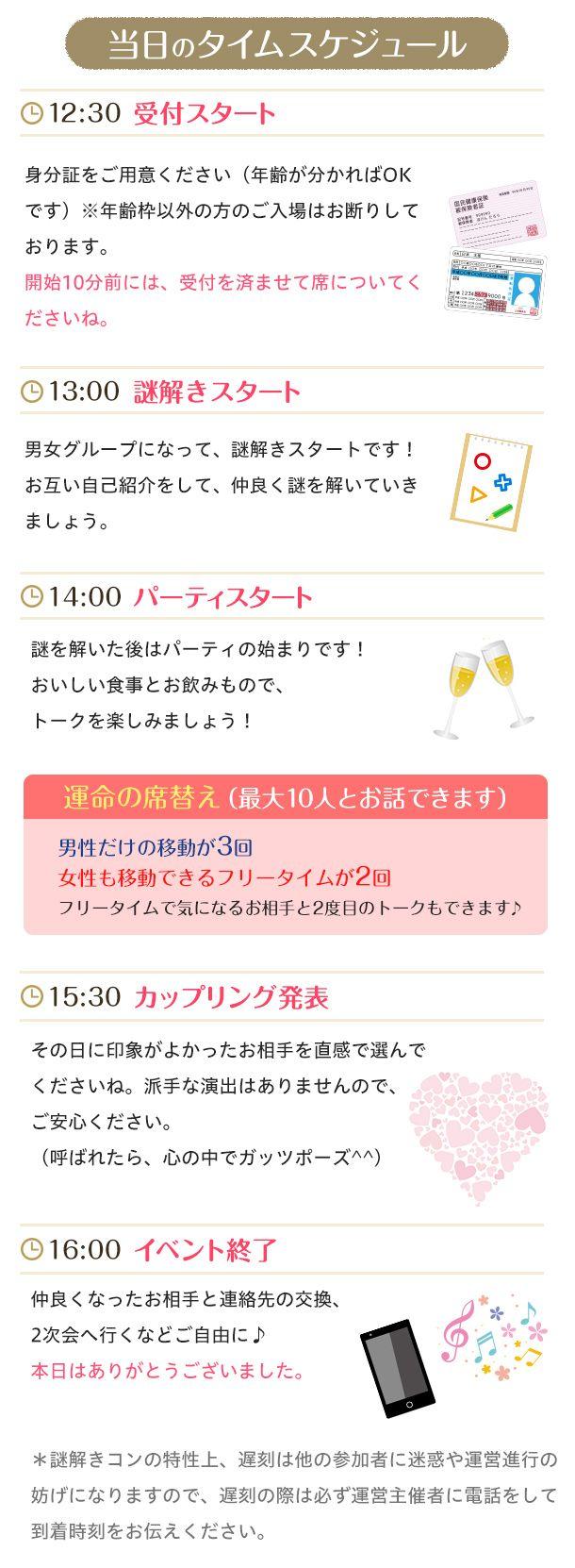 timeschedule (2)
