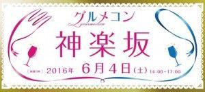 20160604_kagurazaka