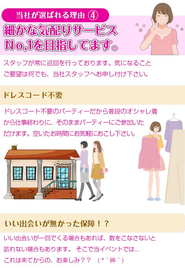 サービスNO1④ジャパン用
