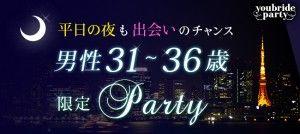 平日夜も出会いのチャンス♪男性31~36歳限定パーティー♪