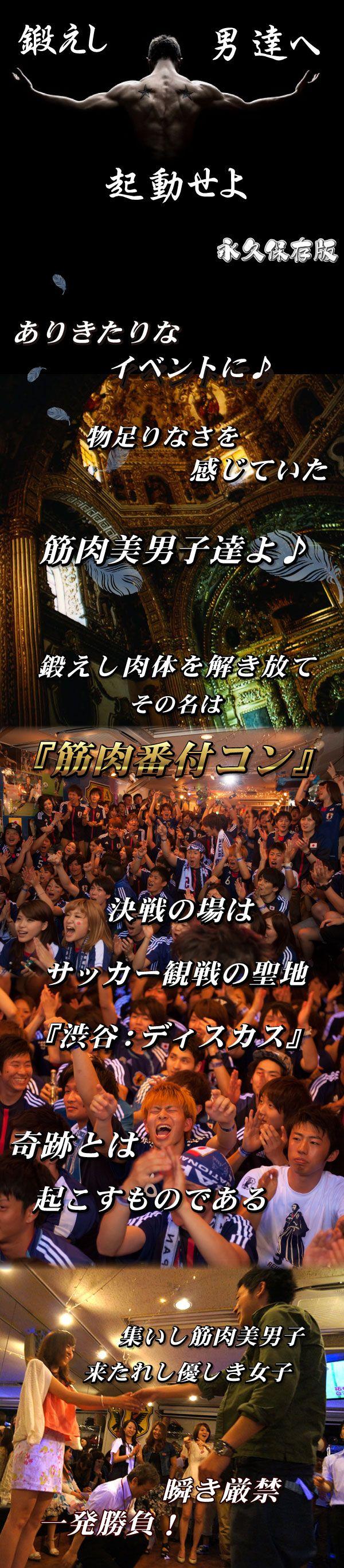 街コン バナー 筋肉美男子_02