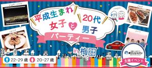 平成生まれ女子と20代男子パーティーバナー夜梅田