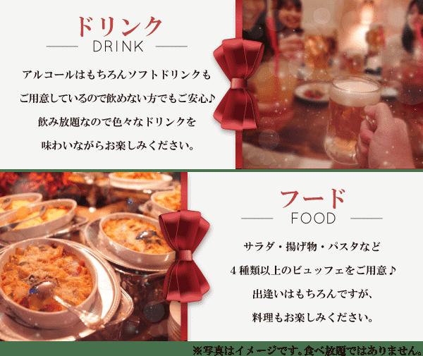 drinkfood