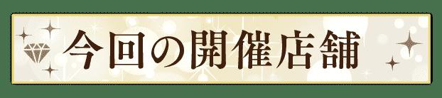 r-hanano20-03
