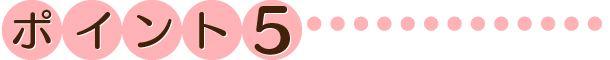 r-kawaii1_point-113
