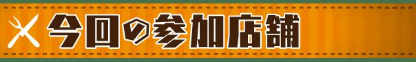 r-nikuparty-05