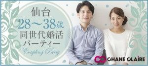 仙台28〜38同世代