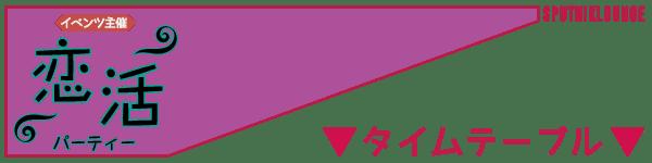 160618koikatsu1900_bar_timetable