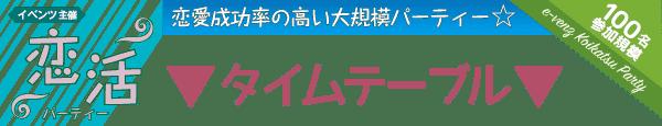 160625koikatsu1900_bar_timetable