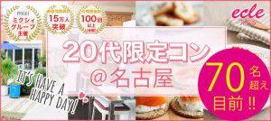 20dai_nagoya70moku