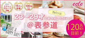 23-29_omotesando120moku