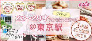 23-29_tokyoeki_3tenpo