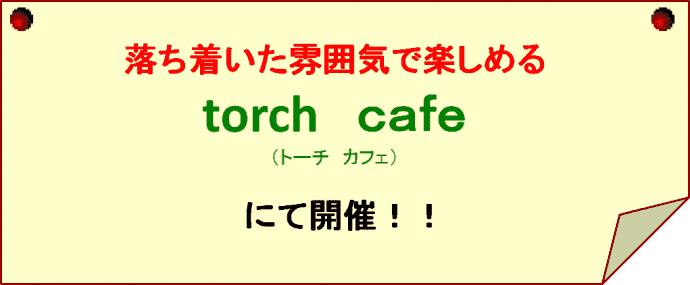 torchcafe画像