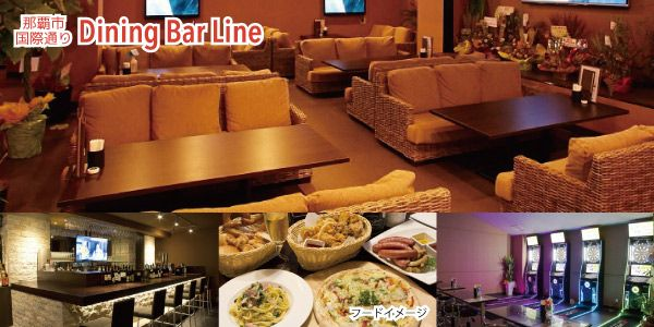 DiningBarLine