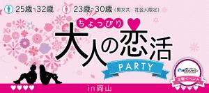 ちょっぴり大人の恋活パーティー岡山23