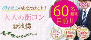 otona_ikebukuro60moku
