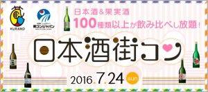 0724nihonsyu_banner