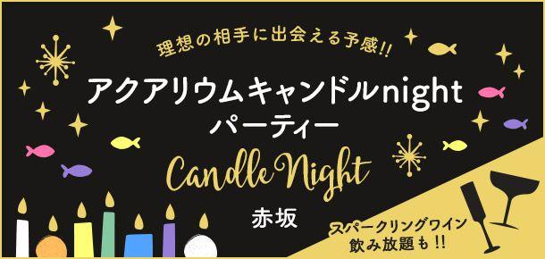 キャンドルナイトパーティ赤坂