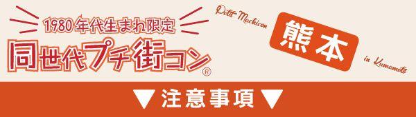 160718kumamoto_bar_note