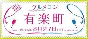 20160827_yurakucho-G