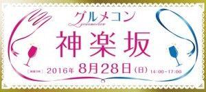 20160828_kagurazaka-G3