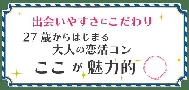 27con_miryoku