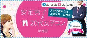 anteidanshi-20daizyoshi-01
