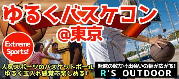 basketball_tokyo_bn4