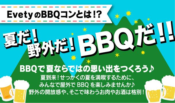 bbqcon3
