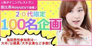 0618ジャパン(アオユズ)