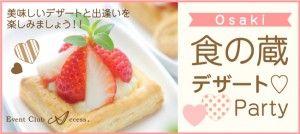 8-27_大崎-食の蔵デザート
