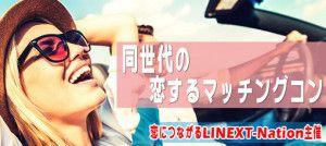 マッチング(夏用)
