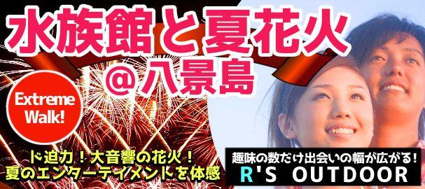 hakkeijima_summer_bn
