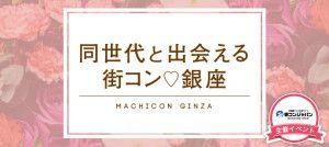 machicon_ginza