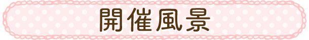 r-kawaii3-1_title13
