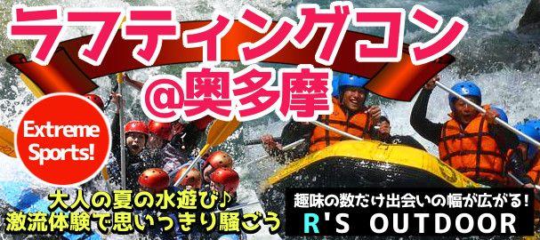 rafting_tokyo_bn