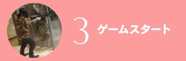 survcon_nagare3
