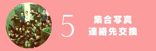 survcon_nagare5
