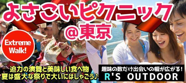 yosakoi_tokyo_bn