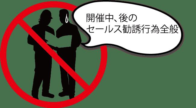 禁止事項_03
